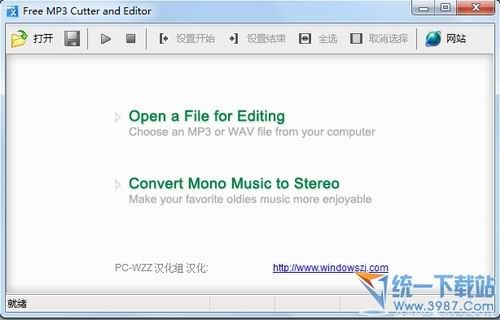 mp3编辑器(Free MP3 Cutter and Editor) v2.6.0.2108 官方版